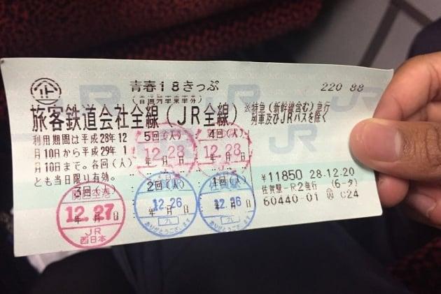 tiket kereta murah